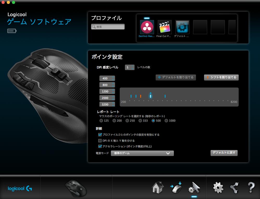 設定 マウス dpi
